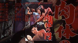 肉体の門 thumbnail