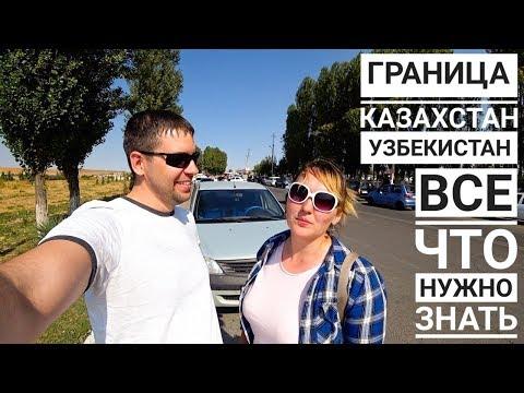 Жесть на границе КАЗАХСТАН / УЗБЕКИСТАН на машине - ВСЯ ПРАВДА! Добрались до Ташкента.