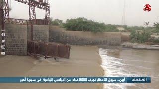 أبين .. سيول الأمطار تجرف 5000 فدان من الأراضي الزراعية في مديرية أحور