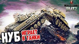 НУБ играет в ТАНКИ первые сражения в игре World of Tanks Blitz видео   в танковых сражениях