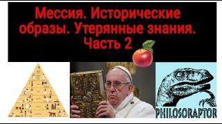 Мессия - исторические образы. Обрывки древних знаний. Вторая часть.