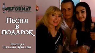 Подарок-песня от гостей для ведущей праздников Наталии Ковалёвой. Свадьба в Николаеве.