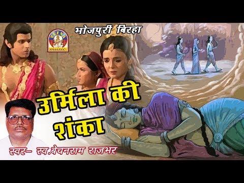 Bhojpuri Birha Bechanram Rajbhar || URMILA KI SHANKA || रामायण खण्ड से