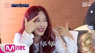 [8회] 'AOA 할 수 있G~' 팬들이 원한 AOA표 유닛 무대에 도전! 컴백전쟁 : 퀸덤 8화