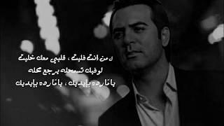 استقالة حبي - وائل جسار - كلمات lyrics