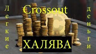 Как заработать игровые деньги в игре Crossout с помощью рынка