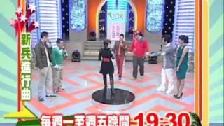 Gambar cover 3/30新兵進行曲-保庇天后王彩樺為了K歌 賣命向前衝