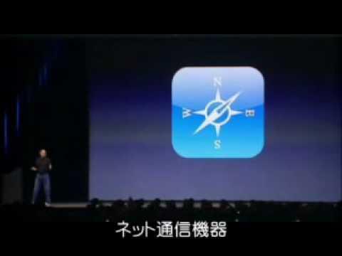 iPhone を発表するスティーブ・ジョブス(日本語字幕)