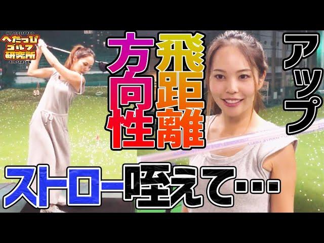 【美女ゴルファー】ストロー咥えて飛距離&方向性アップ!?70台攻略のカギとなるか?_咲耶子を救う会⑥