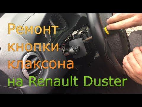 видео: Ремонт кнопки клаксона на renault duster