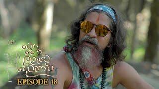 Kohollawe Dewathavi | Episode 18 - (2021-03-05) | ITN Thumbnail