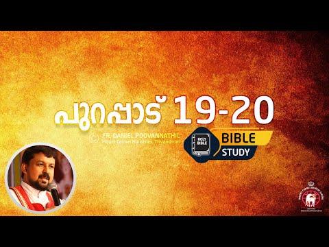 EXODUS 19-20. BIBLE STUDY. FR. DANIEL POOVANNATHIL.
