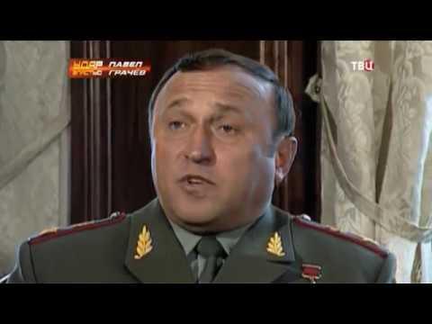 Павел Грачев. Удар