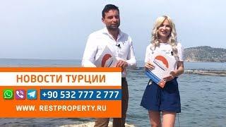 Новости Турции сегодня. Российские звезды шоу-бизнеса выступят перед туристами в Турции с 1 по 9 мая