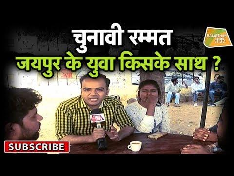 LOK SABHA ELECTION में JAIPUR के युवा किसके साथ ? | Rajasthan Tak
