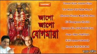 Shyamasangeet | Jago Jago Jogmaya | Bengali Audio Song Jukebox | Anup Jalota | Suresh Wadkar