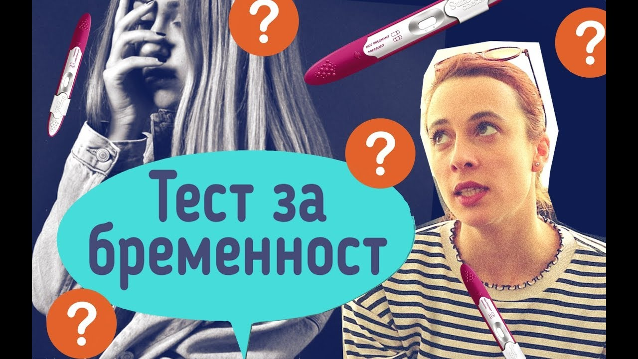 Как се прави тест за бременност? - YouTube