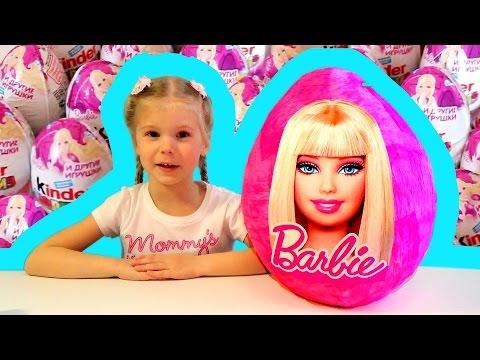 БАРБИ большое яйцо с сюрпризом открываем игрушки Giant surprise egg Barbie toys