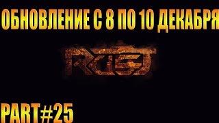 Rust experimental ? Part #25 > ОБНОВЛЕНИЕ С 8 ПО 10 ДЕКАБРЯ <