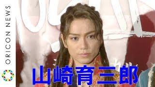 チャンネル登録:https://goo.gl/U4Waal 俳優の山崎育三郎(32)が25日...