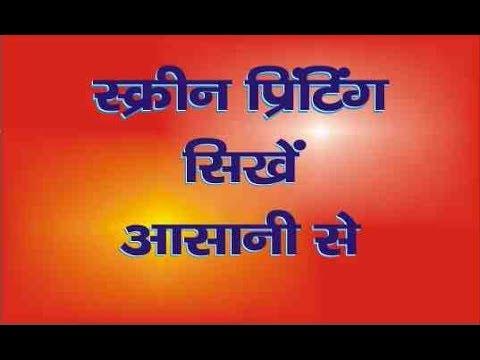 स्क्रीन  प्रिटिंग  screen printing tutorial in hindi 2018