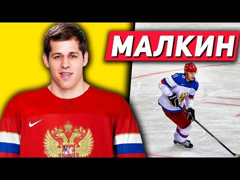 ХОККЕИСТ СБОРНОЙ РОССИИ ОБМАНУЛ ВСЕХ, ЧТОБЫ СБЕЖАТЬ В НХЛ! ЕВГЕНИЙ МАЛКИН