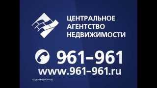 видео Центральное Агентство Недвижимости (ЦАН) в Санкт-Петербурге, продажа и покупка недвижимости в СПб