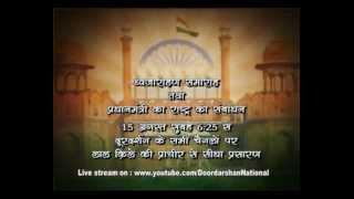 Independence Day Celebrations - 15 August - 6:25 am onward LIVE on Doordarshan