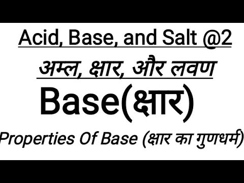 acid, base and salt class 10// base// full introduction