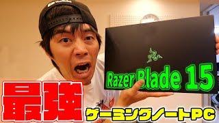 【最強】RTX2080搭載のゲーミングノートPC「Razer Blade 15」がキター