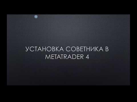 Как установить Форекс советник (робот) в Метатрейдер 4