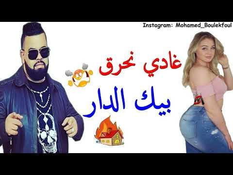 Cheb Bello 2018 - Ghadi NaTlag Tsawirek 3arYana