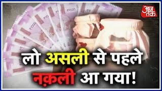 Repeat youtube video Vardaat: Rs 2,000 Fake Currency Notes Seized In Different Cities Of India