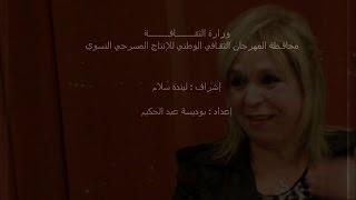 portrait la fille de l actrice algerienne yasmina douar info festival national du theatre feminin 20