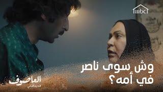 العاصوف | ناصر المدمن يضرب أمه
