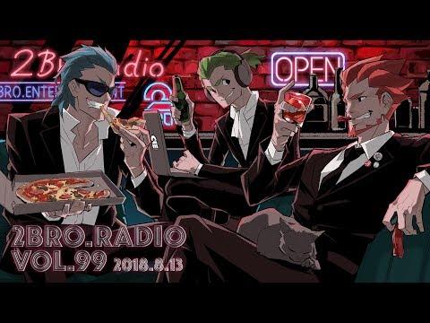 2broRadio【vol.99】