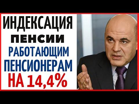 И работающих пенсионеров может коснуться индексация пенсии на 14,4%