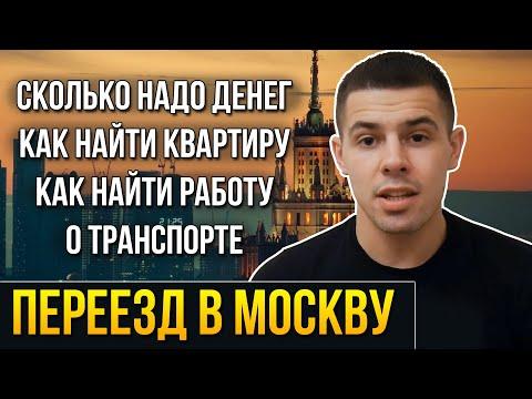 Переезд в Москву. Сколько денег надо? Квартира и работа - Москва Для Начинающих