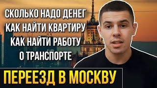 видео как переехать в москву