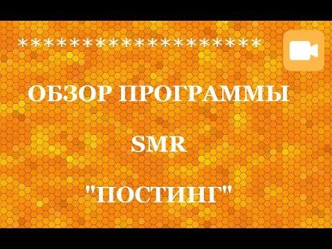 Программа Smr Скачать Бесплатно - фото 11
