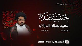 شهادة السيدة فاطمة الزهراء (ع) | الرواية الثالثة | السيد عدنان الدرازي| حسينية صدد