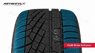 Обзор зимней шины Pirelli Winter Sottozero ● Автосеть ●