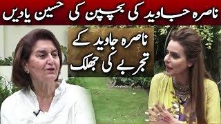 Nasira Javed Secret Memories of Past Times   7 ke Sath