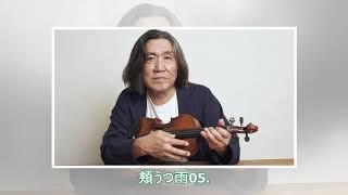 ムーンライダーズ武川雅寛、6年ぶりソロアルバムは死に直面した体験を反...