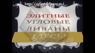 видео где купить диван в москве