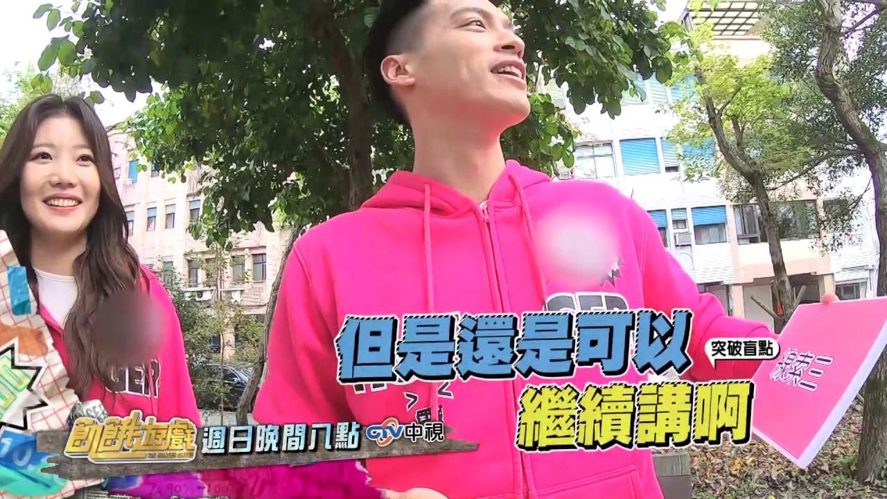 【飢餓遊戲】 過關機器耍心機!#王仁甫 #126精采預告 20190331 - YouTube