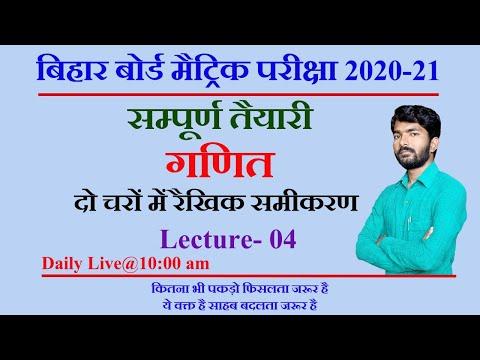 Linear Equation  #04 class 10 Biharboard Examination 2021   By-Durgesh Sir