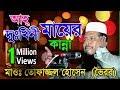 দুঃখিনী মায়ের কান্না | Mawlana Tofazzol Hossain | Bangla Waz | Azmir Recording | 2017
