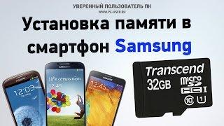 Как установить карту памяти. Пример установки Transcend MicroSDHC 32 GB(В этом видео показан пример установки памяти Transcend MicroSDHC UHS-I 32 GB Class 10 в смартфон Samsung Galaxy S4. Также посмотрим,..., 2013-11-16T21:10:50.000Z)