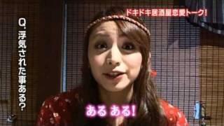 大公開!杉ありさのドキドキ居酒屋恋愛トーク! http://www.tv-tokyo.co...